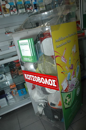 Kotsovolos Recycled appliances