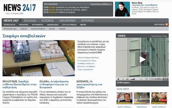 news247gr
