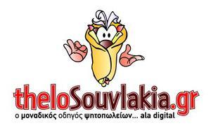 theloSouvlakia