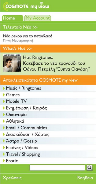 COSMOTE my view
