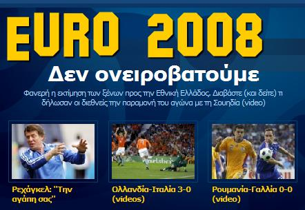 Euro 2008 Virtual Replay
