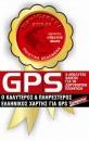 GPS Award