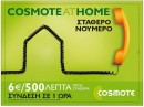 COSMOTE AT HOME