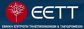 Παρουσίαση Ρυθμιστικής Στρατηγικής της ΕΕΤΤ για το 2012