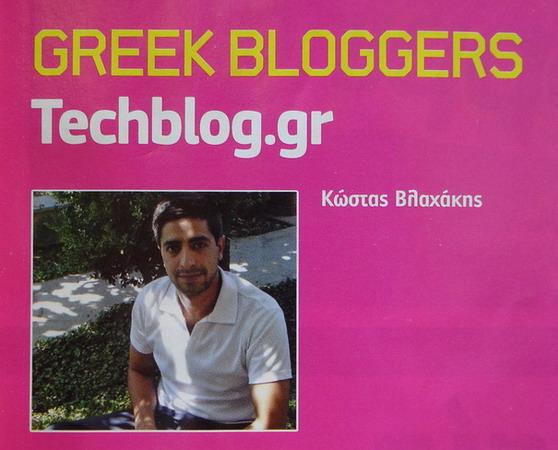 greek-bloggers