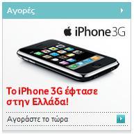 iphone-3g-voda