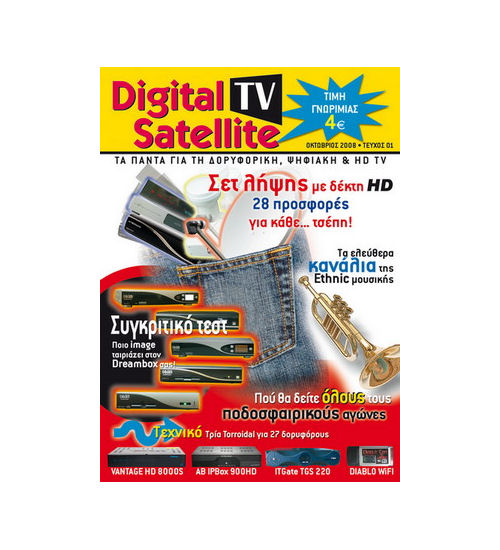 digital-satellite-tv