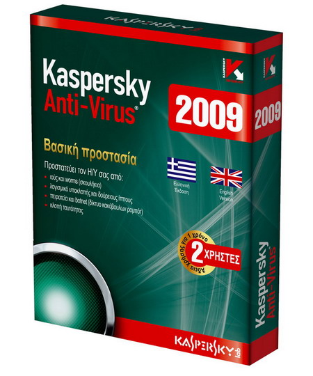 kaspersky-antivirus-2009