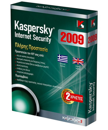kaspersky-internet-security-2009