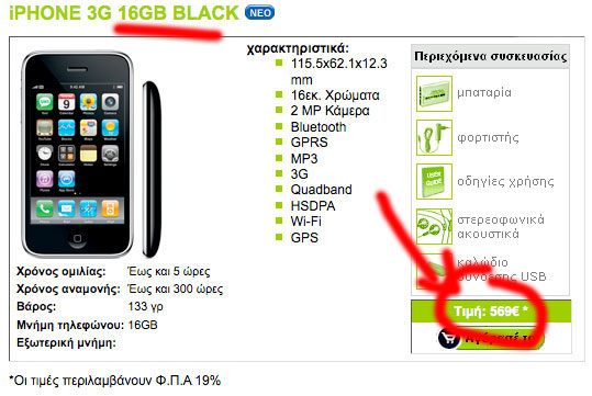 Cosmote iPhone 3G