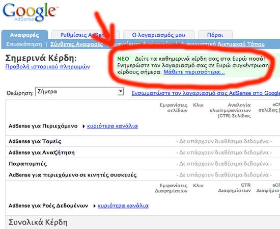 google-adsense-greek-euro-1