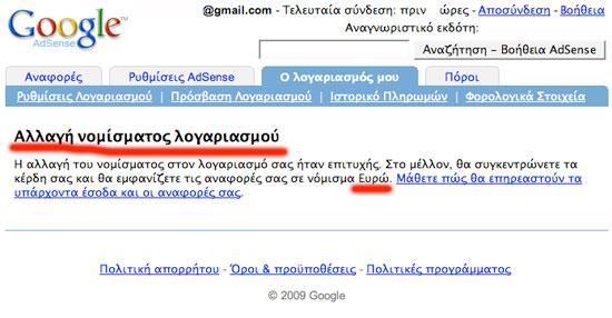 google-adsense-greek-euro-2