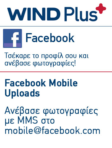 wind plus facebook