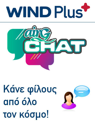 wind plus chat