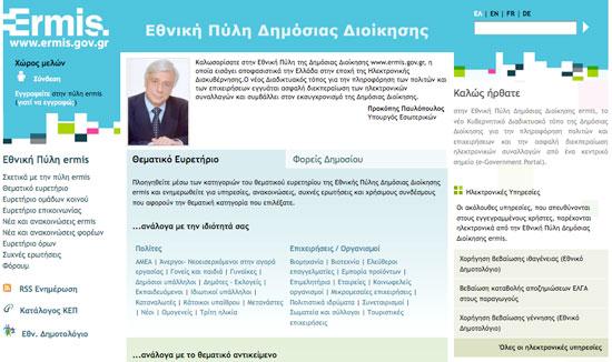 ermis-gov