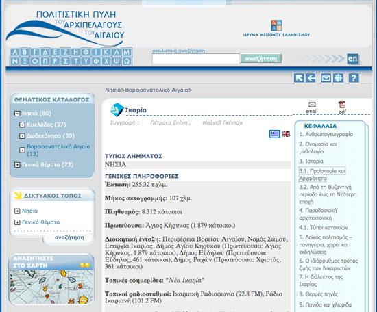 www.egeonet.gr
