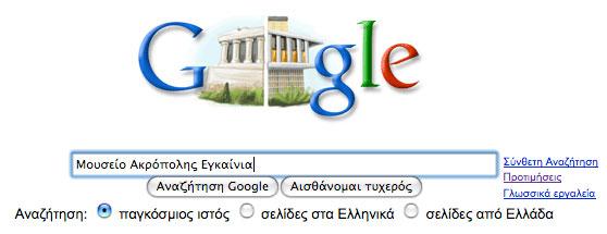 google doodle acropolis museum