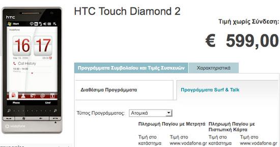 htc diamond2 vodafone