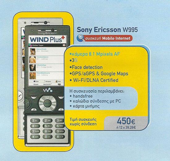 w995-wind