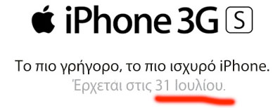 vodafone-31-july-iphone-3gs