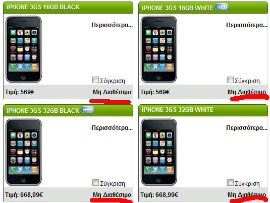 Cosmote iPhone 3GS sold out