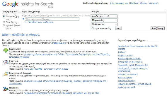 google-insights-for-search-greek