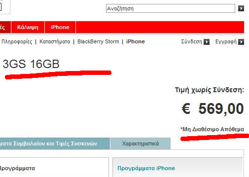 Vodafone iPhone 3GS sold out