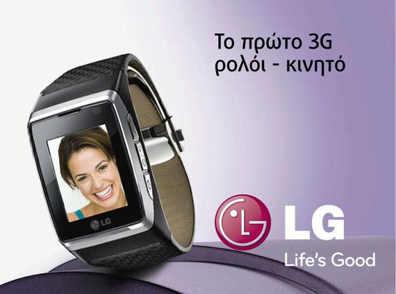 LG GD910 Germanos