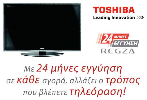 Toshiba Regza LCD Intersys