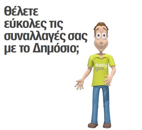 www.easygov.gr