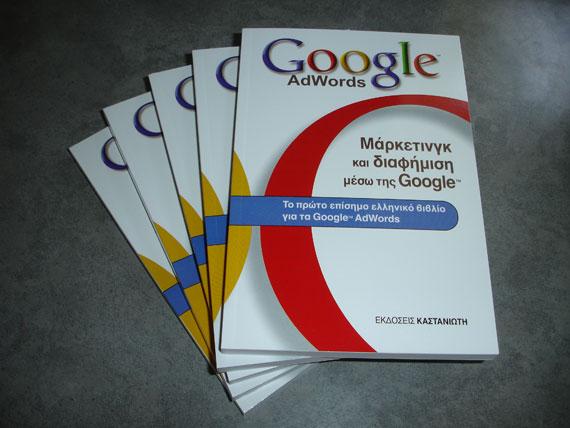 Ελληνικό βιβλίο για το Google AdWords