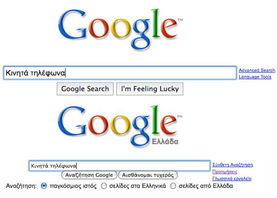 Google search box bigger