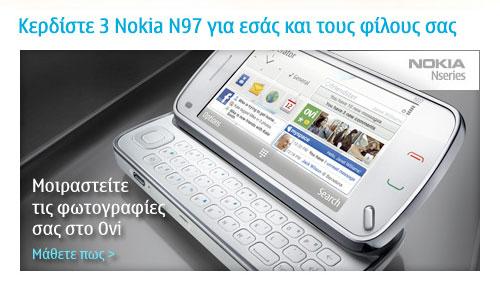 nokia-win-n97