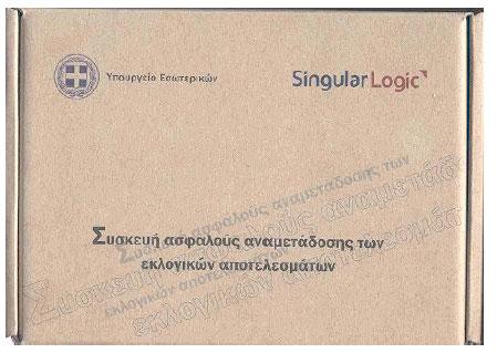 Singular Logic SRT