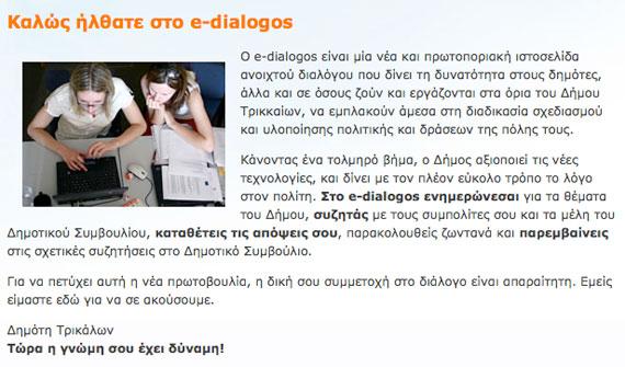 edialogos.gr