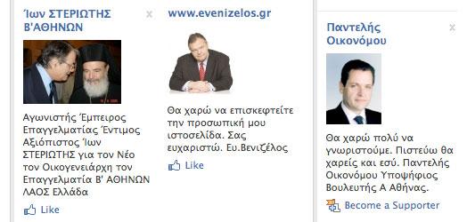 Εκλογές 2009 banner