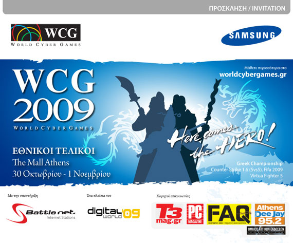 WCG 2009 Athens