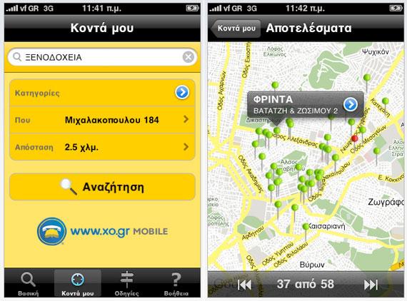 Χρυσός Οδηγός mobile iPhone