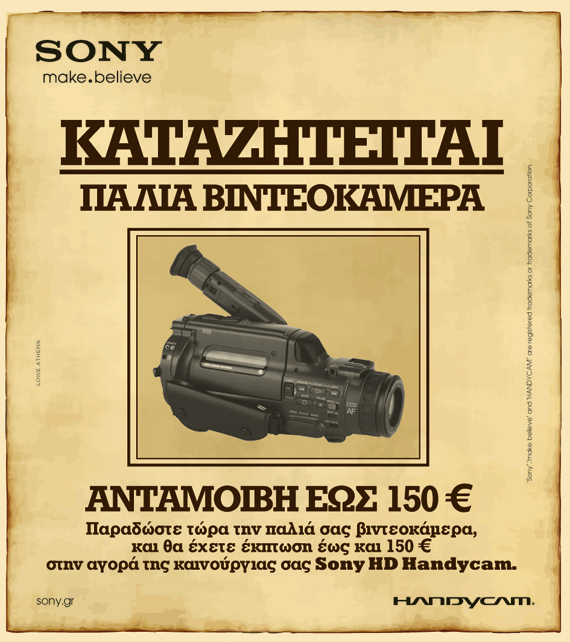 Sony HANDYCAM program