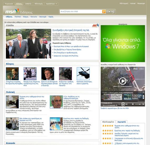 MSN.gr