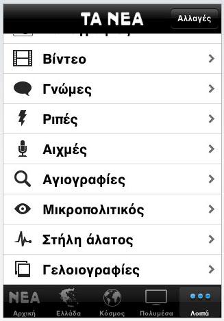 Ta NEA iPhone