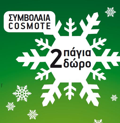 cosmote xmas 2009