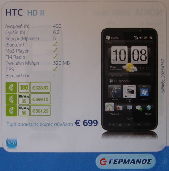 HTC HD2 Cosmote