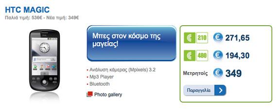 HTC Magic Cosmote
