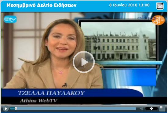 Athina Web TV, Η Διαδικτυακή Τηλεόραση του ...