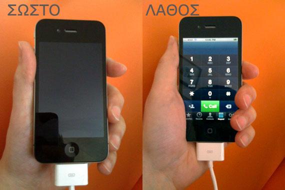 iPhone 4 antenna grip
