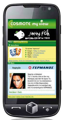 Cosmote Mobile Advertising