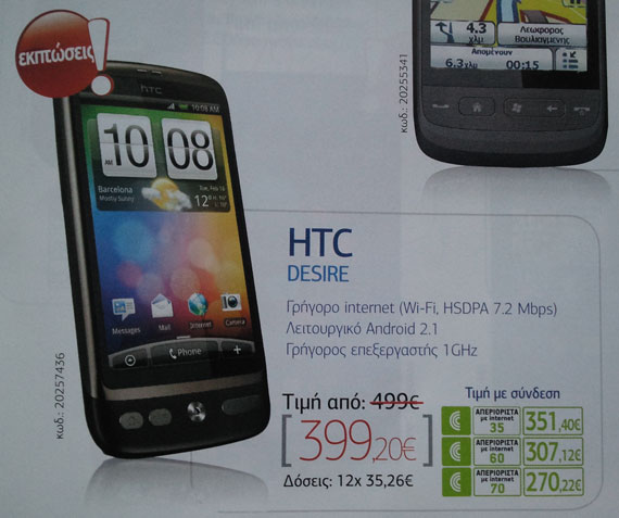 HTC Desire 399 ευρώ