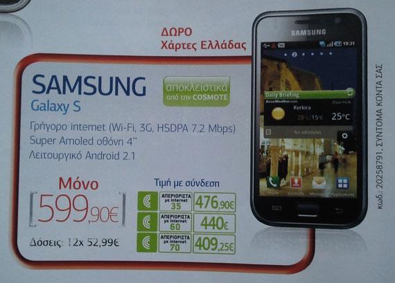 Samsung Galaxy S Cosmote 599 ευρώ