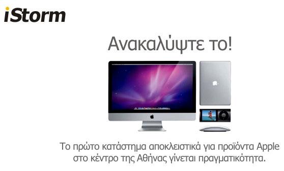 iStorm Apple Athina